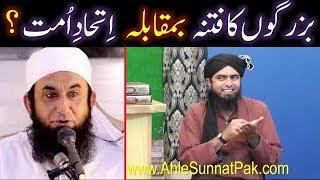 BUZURGON ki Andhi AQEEDAT ka FITNAH Vs Itehad-e-UMMAT ka KHAWAB ???  (Engineer Muhammad Ali Mirza)