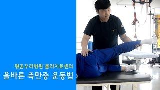 척추측만증 교정운동 _ 평촌우리병원