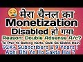 My Channel Monetization is Disabled 😭 | You already have an AdSense account