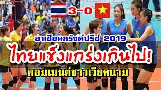 คอมเมนต์ชาวเวียดนามหลังแพ้ไทย 0-3 เซต ศึกอาเซียนกรังด์ปรีซ์2019
