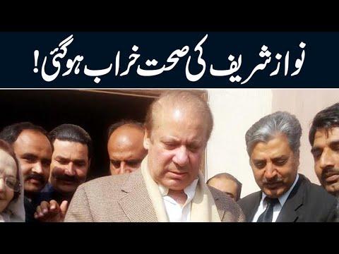 Nawaz Sharif's Health Deteriorates | Breaking News thumbnail