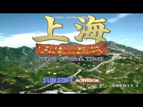 Shanghai - The Great Wall 1995 Sunsoft/Activision Mame Retro Arcade Games
