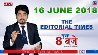 The Hindu | The Editorial Times | 16 June 2018 | Newspaper | UPSC |  SSC CGL 2018 | SBI PO 2018