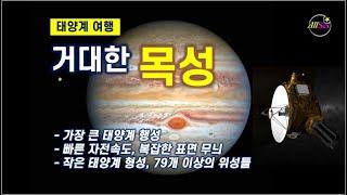 [태양계 천체] 작은 태양계 목성계: 목성과 89개의 …