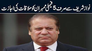 Maryam Nawaz will visit Nawaz Sharif in Kot Lakhpat Jail