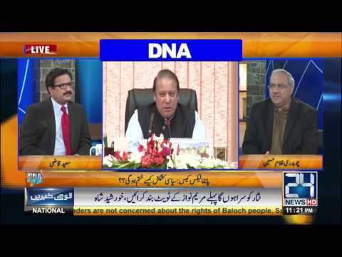 DNA | Supreme Court rejects SBP, SECP's nominees for Panama case JIT| 3 May 2017