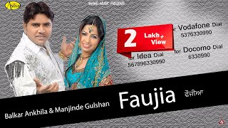 Balkar Ankhila II Manjinder Gulshan II Faujia II Anand Music II New Punjabi Song 2016