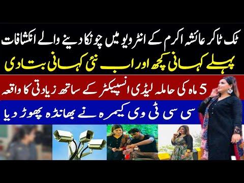 Tik toker Ayesha Akram and Rambo Latest Interview
