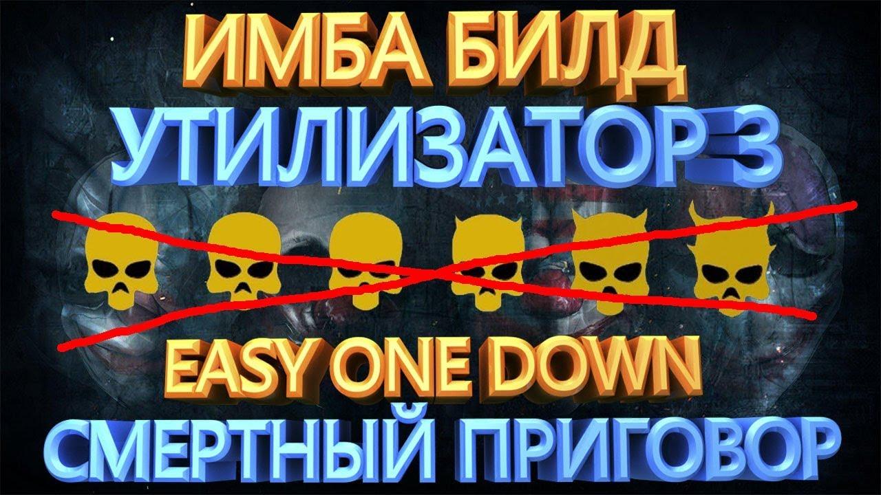 PAYDAY 2 СП ONE DOWN ИМБА БИЛД УТИЛИЗАТОР 3 + 2 БИЛДА