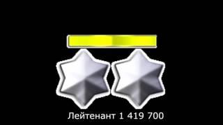 Warface ׃ все звания от 1-80 звания