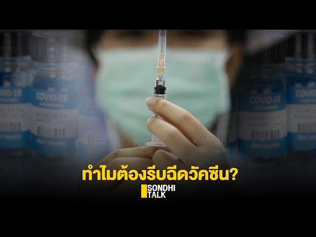 ทำไมต้องรีบฉีดวัคซีน? : Sondhitalk (ผู้เฒ่าเล่าเรื่อง) EP.84