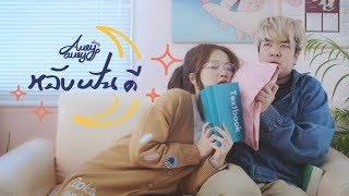 Aueyauey เอ๋ยเอ้ย - หลับฝันดี (Good Dream)「Official MV」