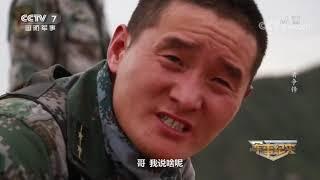 《军事纪实》 20190910 勇者争锋| CCTV军事
