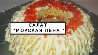 """Слоеный салат """"Морская пена"""" с кальмарами"""