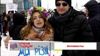 «Нет» подаркам, «Да» борьбе!  Марш женской солидарности в Харькове.