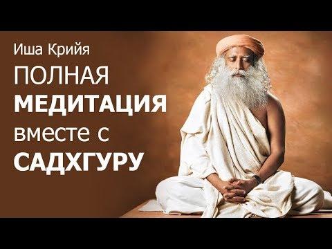 Иша Крийя, полная #медитация вместе с #Садхгуру #йога