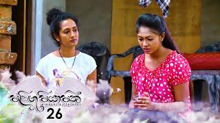Palingu Piyapath | Episode 26 - (2020-01-26) | ITN Thumbnail