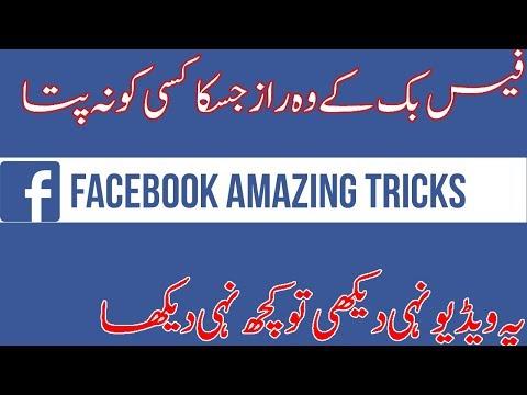 Hidden Facebook Magic Tricks Every One Dont Know || 100% working|| Urdu/Hindi