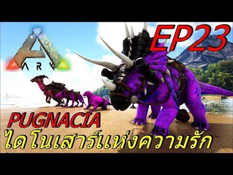 BGZ - ARK Pugnacia Plus EP#23 ไดโนเสาร์เเห่งความรัก Valentine Dino
