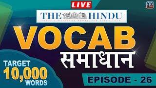 Vocab समाधान | Target 10000 Words | Episode 26 | English | 9:00 AM