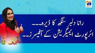 Khabarnaak | Ayesha Jahanzeb | 15th December 2019
