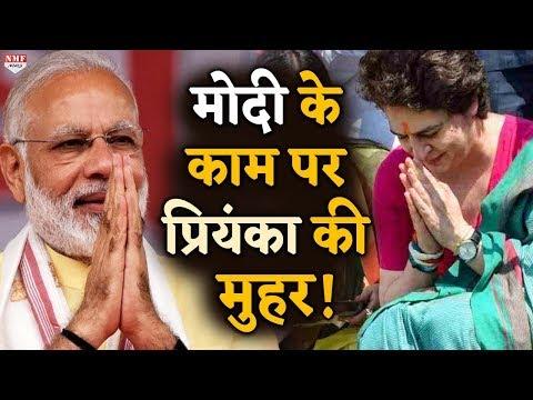 Priyanka ने साबित किया Modi ने किया शानदार काम !