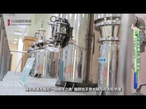 【觀光工廠4‧建設台灣】天明製藥農科觀光藥廠