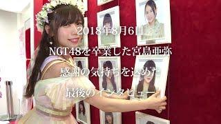 NGT48 4thシングル「世界の人へ」 特典映像 宮島亜弥 卒業記念 ラストインタビュー ダイジェスト映像 公開!/ NGT48[公式]