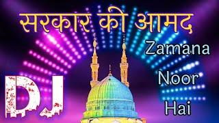 Sarkar Ki Aamad Marhaba Dj Naat   Zamana Noor Hai Dj Naat   Eid Milad