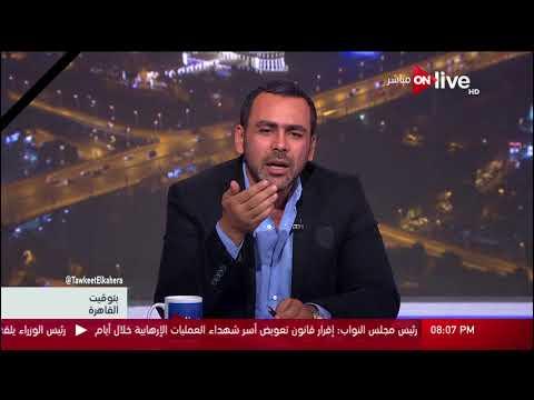 بتوقيت القاهرة - شاهد رد فعل يوسف الحسيني على تسجيلات الواحات المفبركة