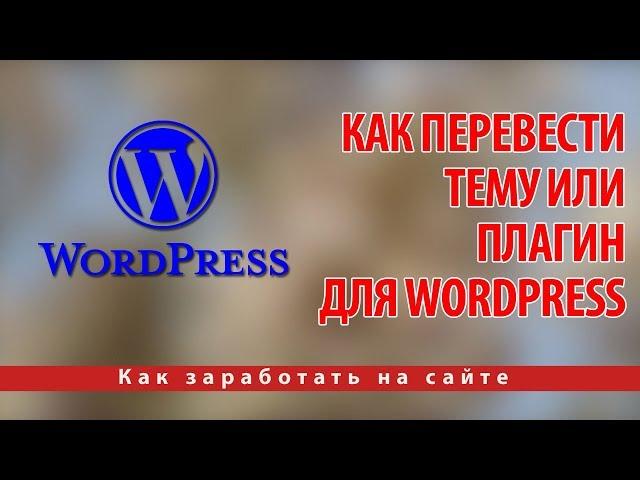 Как перевести тему или плагин для Wordpress