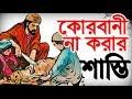 সামর্থ থাকার পরও কোরবানী না করার শাস্তি । Bangla Waz 2018 Gulam Kabir Azhari