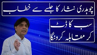 Ch Nisar Ali Khan Speech in Rawalpindi Jalsa | 23 June 2018 | Neo News