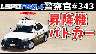 【GTA5】警視庁 vs ギャング!日本の特殊部隊が夜間に緊急出動する!逃走車を大追跡!|警察官になる#343【LSPDFR実況】