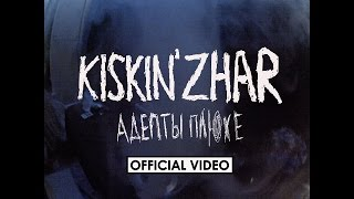 Kiskin' Zhar - Адепты Плюхе (OFFICIAL VIDEO)