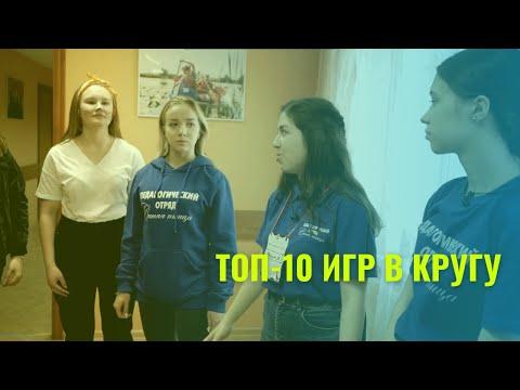 ТОП-10 ИГРЫ В КРУГУ