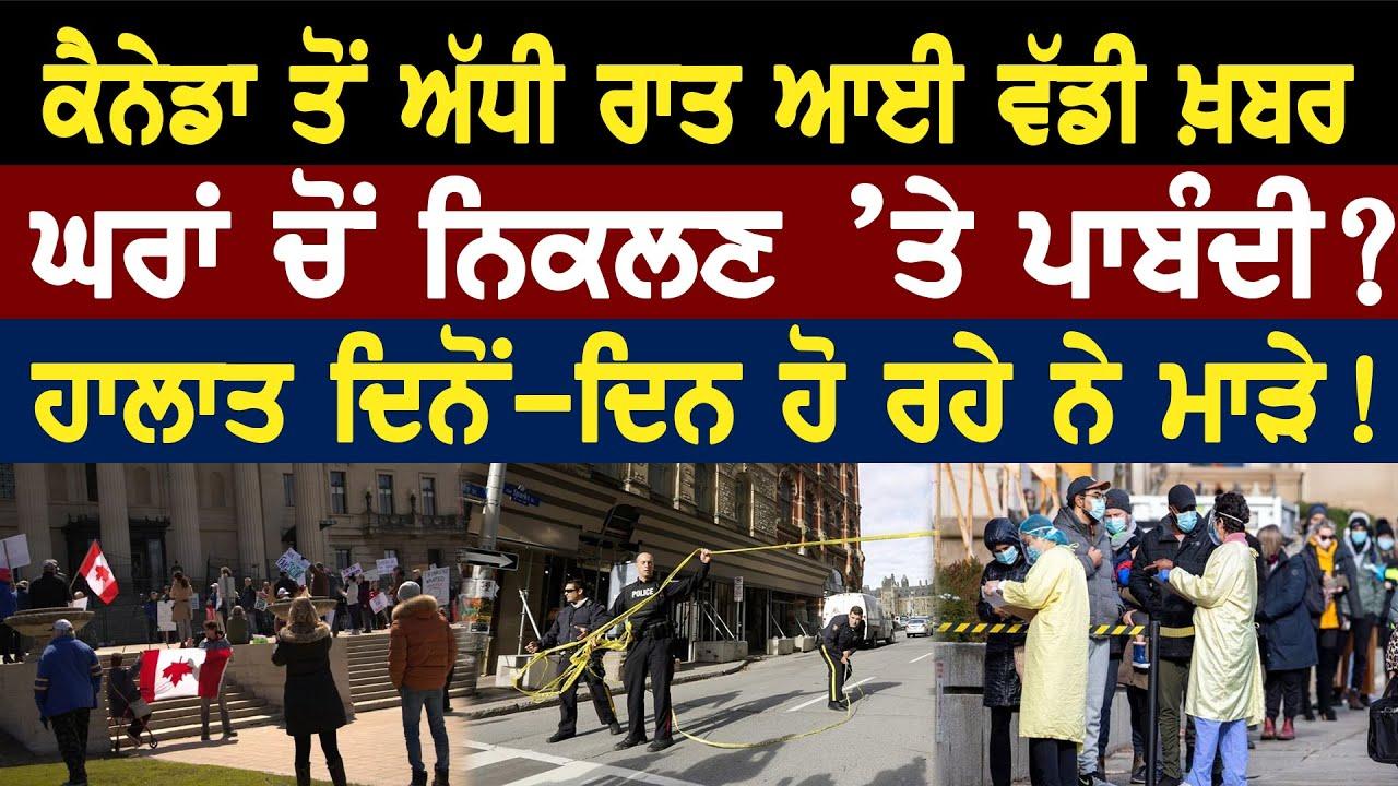 Canada News | ਕੈਨੇਡਾ ਤੋਂ ਅੱਧੀ ਰਾਤ ਆਈ ਵੱਡੀ ਖ਼ਬਰ, ਘਰਾਂ ਚੋਂ ਨਿਕਲਣ 'ਤੇ ਪਾਬੰਦੀ ? Channel Punjabi