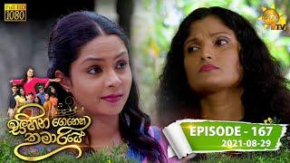 Sihina Genena Kumariye | Episode 167 | 2021-08-29 Thumbnail