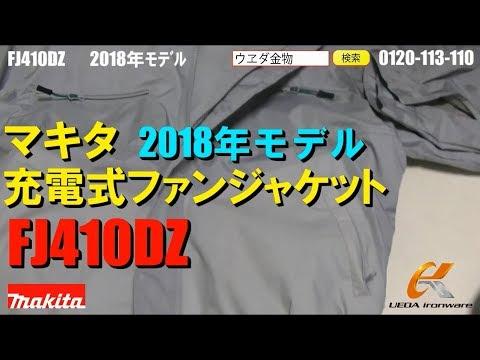 マキタ FJ410DZ ファンジャケット2018【ウエダ金物】