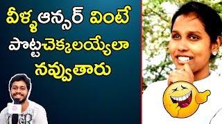 Funny Logic Questions||Funny Crazy Questions||Questions In Telugu