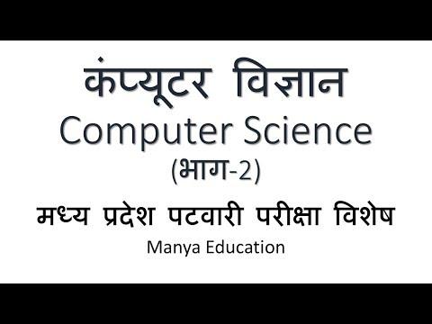कंप्यूटर विज्ञान (भाग-2) | Computer Science (Part-2) | MP Patwari Exam