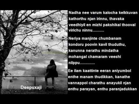 Nadha nee varum നാഥാ നീ വരും കാലൊച്ച കേൾക്കുവാൻ