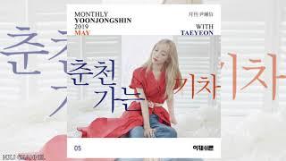 Gambar cover [AUDIO] Taeyon (태연) - A train to chuncheon (춘천가는 기차)