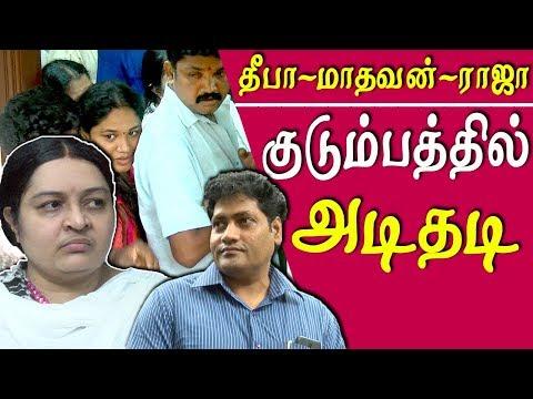 J deepa raja fight deepa jayakumar removes raja  aiadmk news today tamil news live tamil news