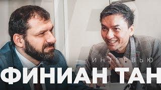 Миллиарды Сингапура. Интервью с венчурным капиталистом Финианом Таном