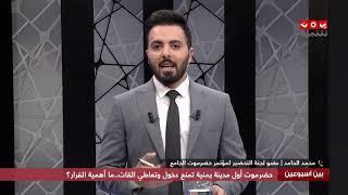 حضرموت أول محافظة  يمنية تمنع دخول وتعاطي القات..ما أهمية القرار؟ | بين اسبوعين