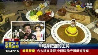 日本海外第一家航海王餐廳在台開幕
