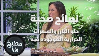 حلو البارز والسعرات الحرارية الموجوده فيه - رند الديسي