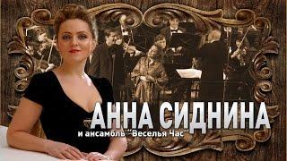 Анна Сиднина и ансамбль