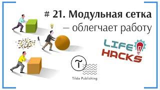 Tilda ЛайфХак # 21. Как облегчить работу за счет модульной сетки? | Тильда Конструктор Сайтов